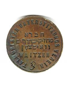 Lakstempel van de Talmudisten Unterstützungs Verein in Waitzen (Vác), 19e eeuw [Judaïca]